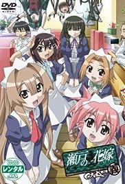 Seto no hanayome OVA: Jin Poster