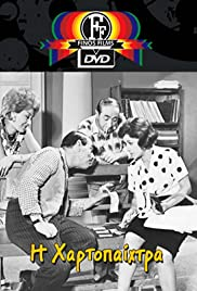 I hartopaihtra(1964) Poster - Movie Forum, Cast, Reviews
