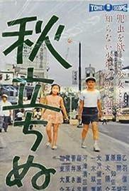 Aki tachinu(1960) Poster - Movie Forum, Cast, Reviews