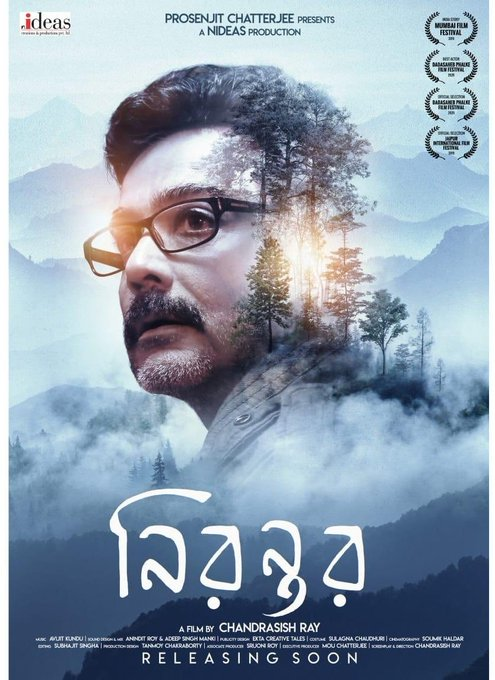 Nirontor 2020 Bengali Movie 328MB HDRip ESubs Download