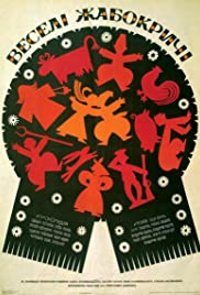 Veseli Zhabokrychi Poster