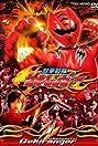 Juken Sentai Gekiranger (2007) Poster