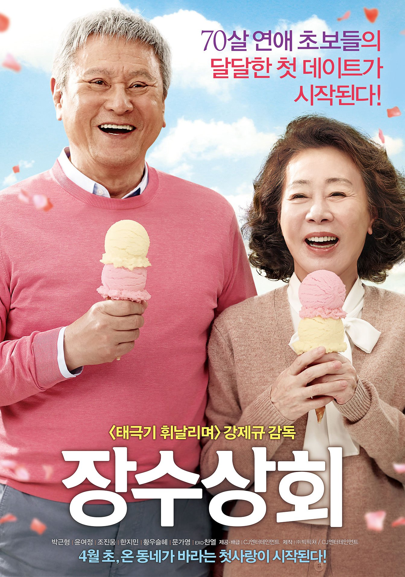 salut damour korean movie sub indo