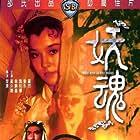 Yao hun (1983)