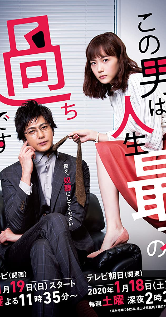 Download The Guy Is the Biggest Mistake of My Life or watch streaming online complete episodes of  Season1 in HD 720p 1080p using torrent