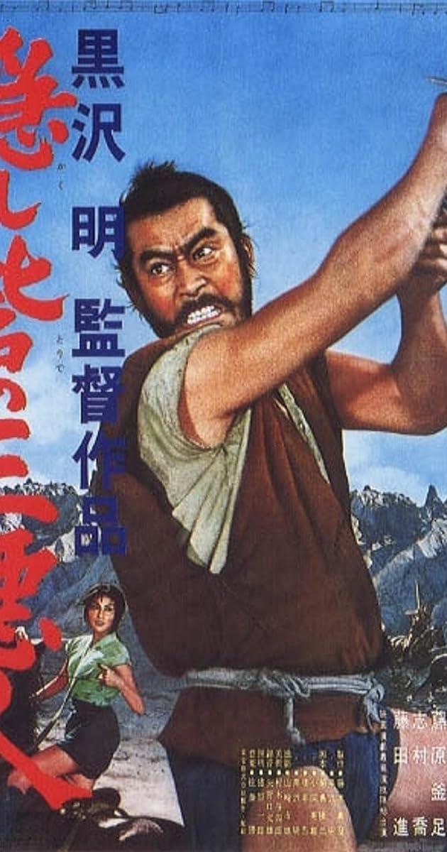 The Hidden Fortress (1960)