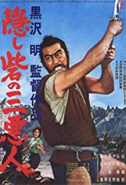The Hidden Fortress / Kakushi-toride no san-akunin (1958)