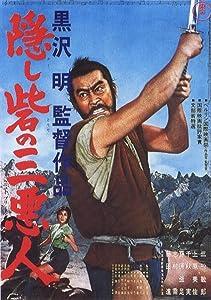 Rent downloadable movies Kakushi-toride no san-akunin [1920x1280]