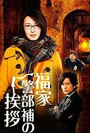 Fukuie keibuho no aisatsu Poster