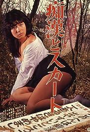 Chikan to skirt Poster