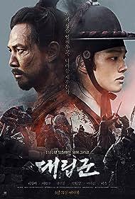 Daeripgun (2017) Poster - Movie Forum, Cast, Reviews