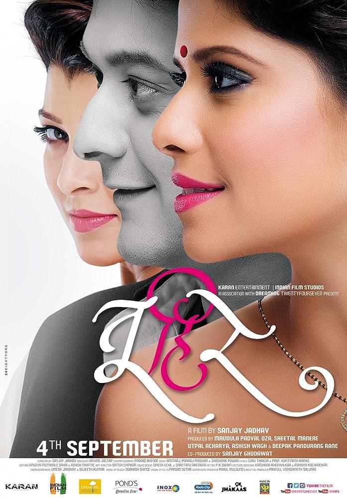 Tu Hi Re (2015) MARATHI 720p DVDRip