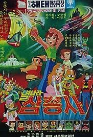 Byeolnara samchongsa Poster