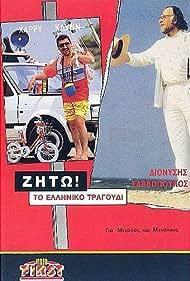 Zito! To elliniko tragoudi (1988)