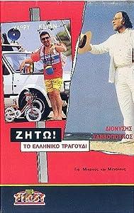 New hd movie trailers download Zito! To elliniko tragoudi by none [360p]
