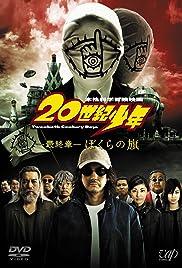 20th Century Boys 3: Redemption