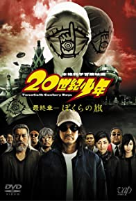 Primary photo for 20th Century Boys 3: Redemption