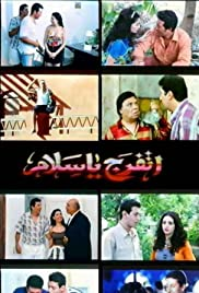 Etfarag ya salam Poster
