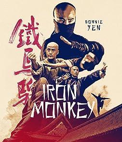 Iron Monkeyมังกรเหล็กตัน