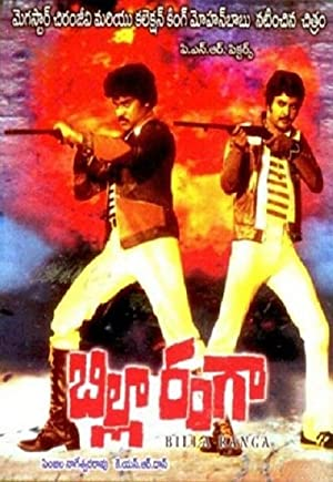 Raogopalrao Billa Ranga Movie