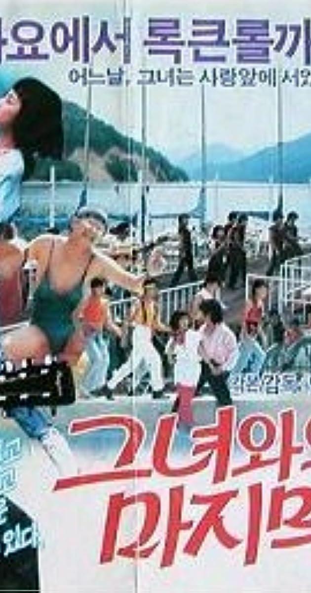 Image Geunyeowaui majimak chumeul