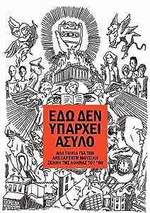 Movies for iphone Edo den yparhei asylo by none [WEBRip]