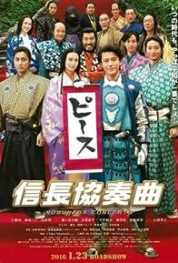 Primary photo for Nobunaga Concerto: The Movie