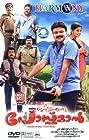 Oridathoru Postman (2010) Poster