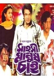 Sahoshi Manush Chai Poster