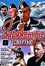 Zaryazhennye smertyu (1991) Poster
