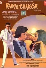 Rishi Kapoor and Neetu Singh in Rafoo Chakkar (1975)