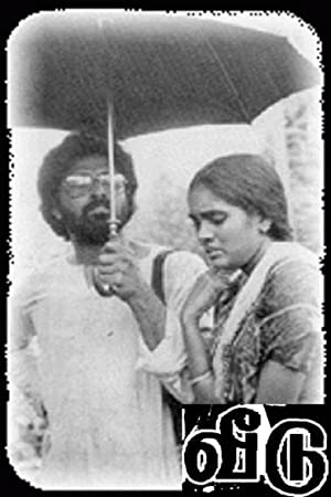 Balu Mahendra (screenplay) Veedu Movie