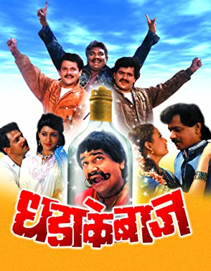 Laxmikant Berde Dhadakebaaz Movie