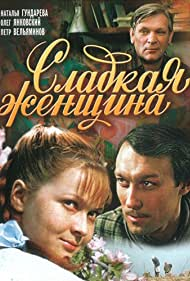 Sladkaya zhenshchina (1977)
