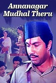Annanagar Mudhal Theru (1988)