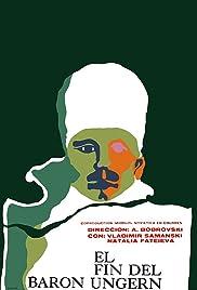 Iskhod Poster