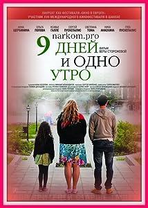 Watch it all movies 9 dney i odno utro Russia [BRRip]