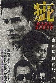 Kizu (kizu): Chi no mokushiroku Poster