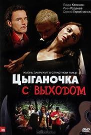 Tsyganochka s vyhodom Poster