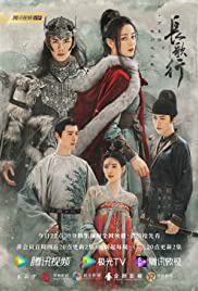 Chang Ge Xing Poster