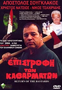 Primary photo for Epistrofi ton katharmaton