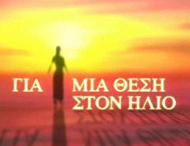 Gia mia thesi ston ilio (1999)