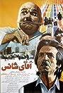 Agha-ye shans (1995) Poster