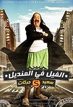 Alfeel Fe Elmandeel