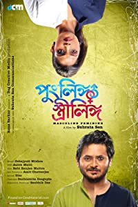 Watch up online for free full movie Punglingo Strilingo by Parambrata Chatterjee [720x576]