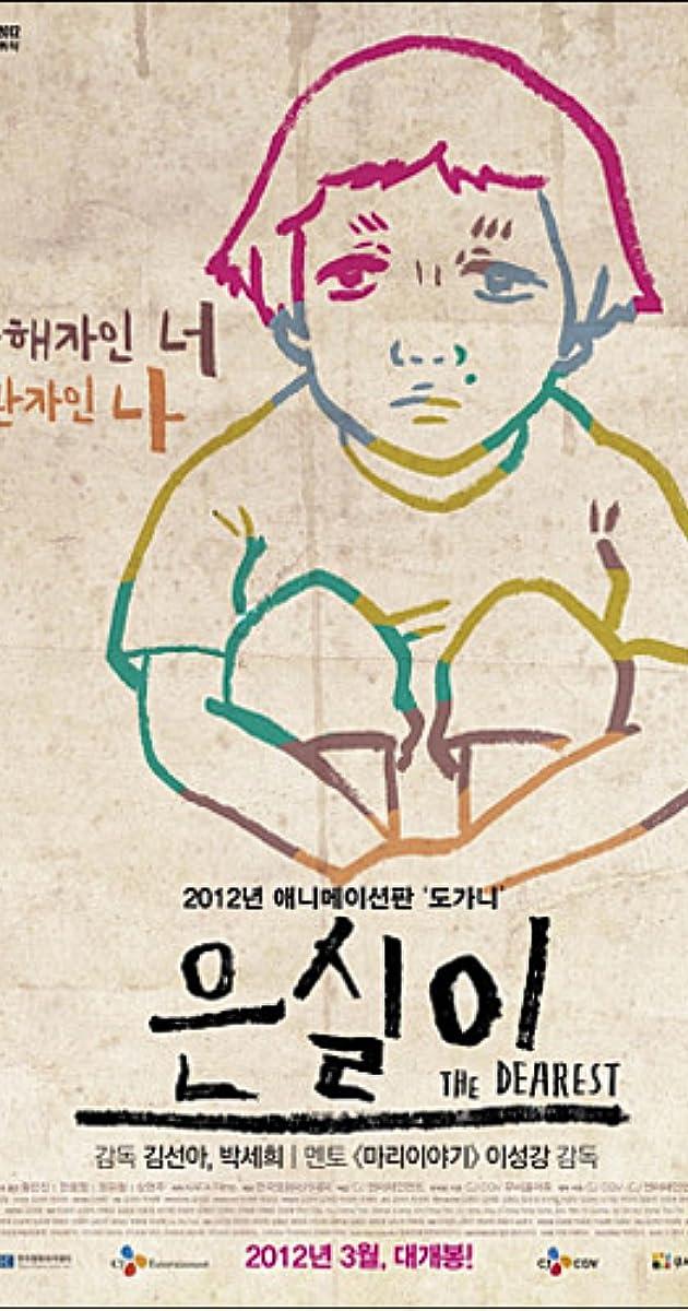 Image Eun-sil-yee
