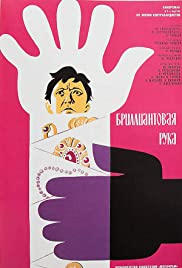Brilliantovaya ruka Poster