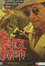 Primary image for Kailashey Kelenkari