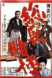 Bakuchi-uchi: socho tobaku Poster
