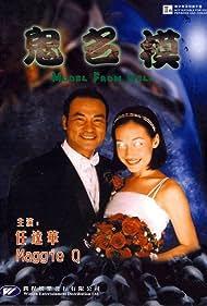 Gui ming mo (2000)